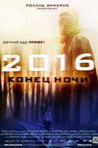 фільми 2016 які вже вийшли смотреть онлайн історичні